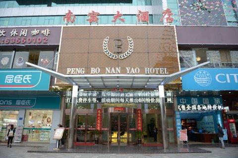 昆明南窑大酒店