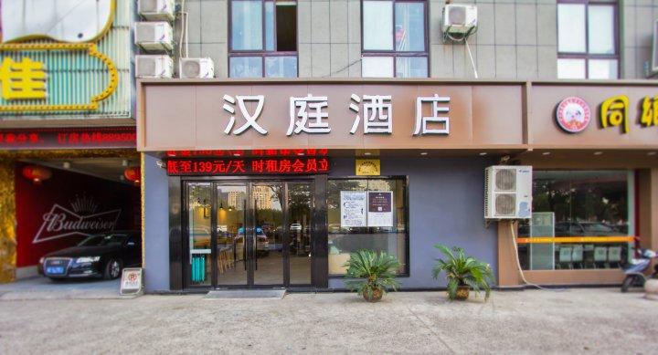 汉庭酒店(桐乡校场东路店)