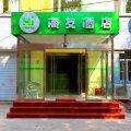海友酒店(天津之眼店)