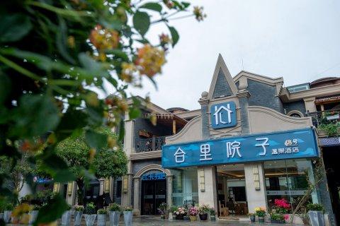 清镇合里院子68号温泉酒店