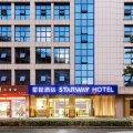 星程酒店(杭州新天地店)