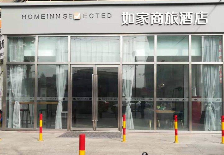 如家酒店(青岛李村地铁站京口路店)