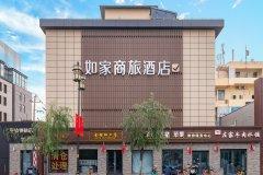 如家商旅酒店(济南趵突泉大明湖店)