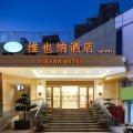 维也纳酒店(杭州九堡四季青店)