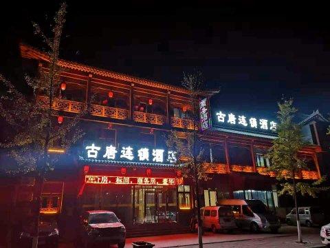 太原古唐商务酒店