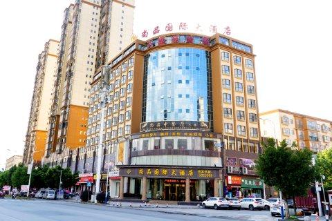 榕江尚品国际大酒店