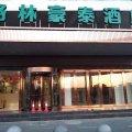 格林豪泰酒店(武汉国际博览中心动物园店)