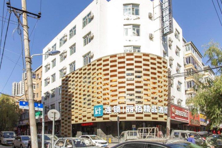 牡丹江丽栢精品酒店