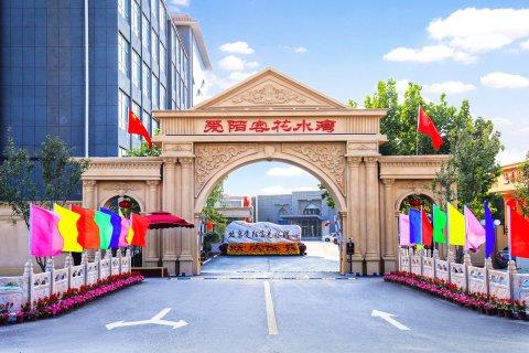 北京爱陌客花水湾酒店