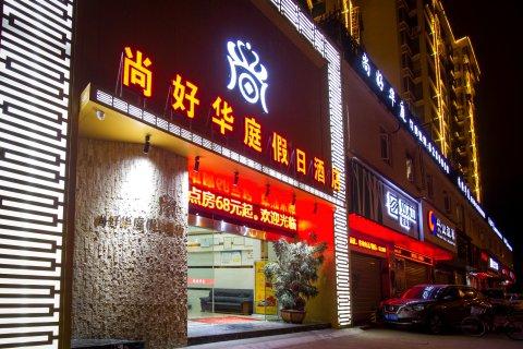 龙海尚好华庭假日酒店