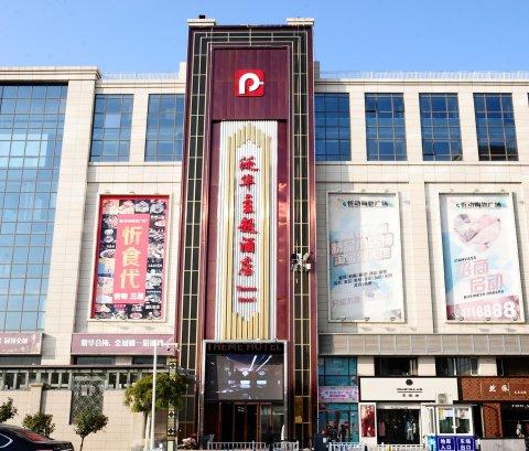 忻州泛华主题酒店