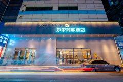 如家商旅酒店(沈阳火车站太原街中兴商厦店)