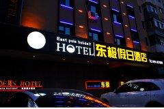 佳木斯东极假日酒店