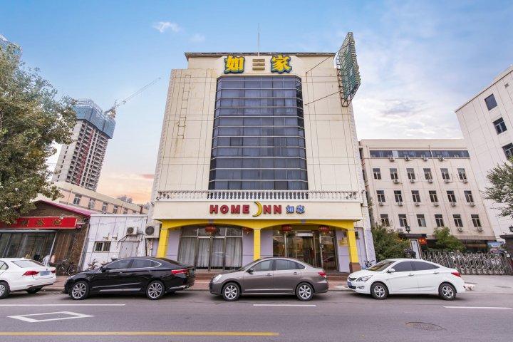 如家酒店(天津万达广场成林道地铁站店)