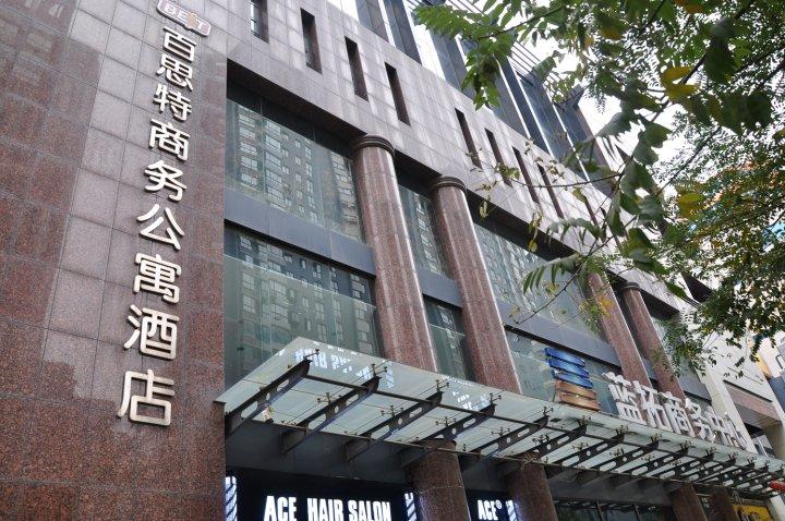 百思特商务酒店(石家庄北国商城店)