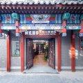时光漫步怀旧主题酒店(北京天安门广场店)