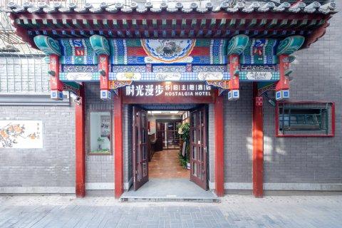 时光漫步怀旧主题酒店(北京天安门广场店)(原前门店)