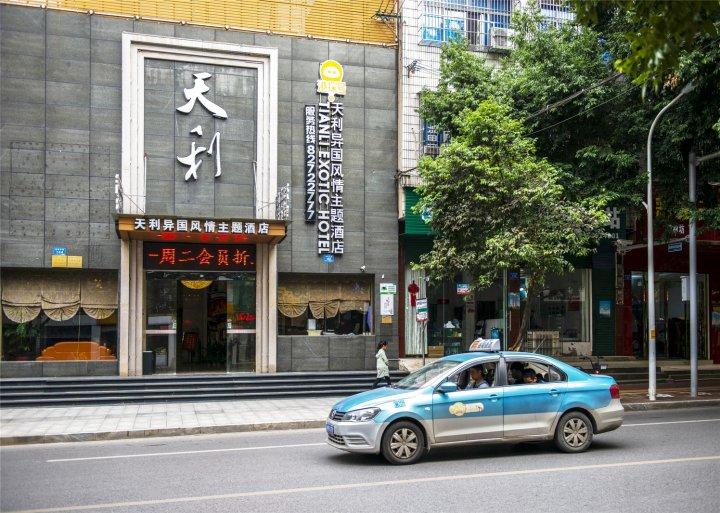 浏阳港探号天利异国风情酒店