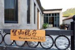 北京望山院子