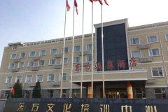 北京东方温泉酒店