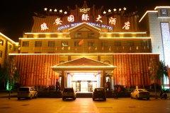 贵溪骏安国际大酒店