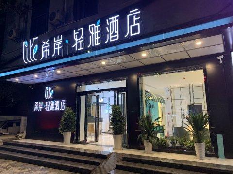 希岸·轻雅酒店(贵阳花溪公园店)