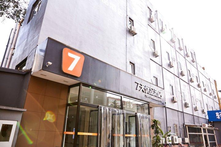 7天优品酒店(青岛山东路中央商务区店)