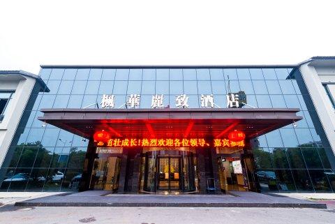 泗阳枫华丽致酒店