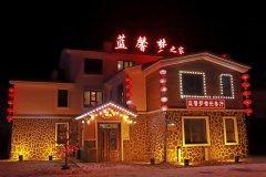 雪乡蓝馨梦宾馆