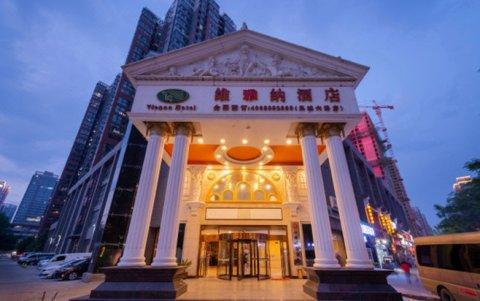 维雅纳酒店(西安高铁北站店)
