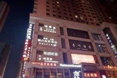 西宁青叶品质酒店