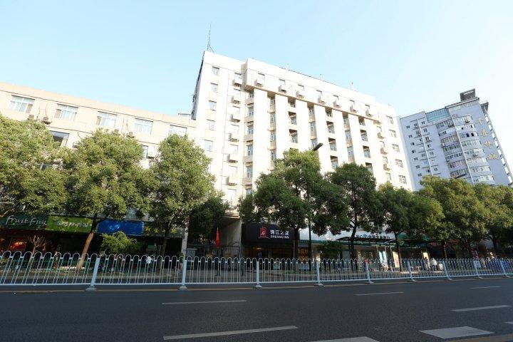 锦江之星(长沙火车站店)