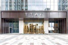 全季酒店(苏州高新区星悦湾店)
