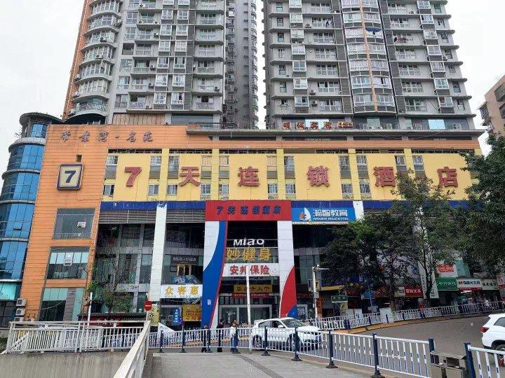 7天连锁酒店(重庆万州万达广场店)