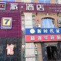 派酒店(北京南站公益西桥地铁站店)
