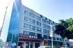 YOU瀚林酒店(深圳宝安国际机场店)