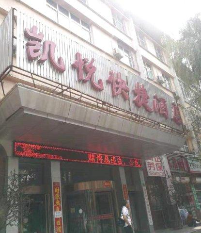 新绛凯悦快捷酒店