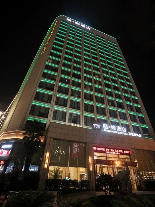 喆啡酒店(南昌万国国际八一广场店)