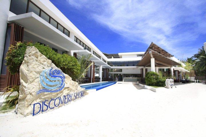 长滩岛探索海岸度假酒店(Discovery Shores Boracay)