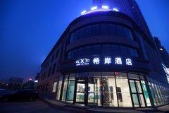 希岸酒店(锦州中央南街店)