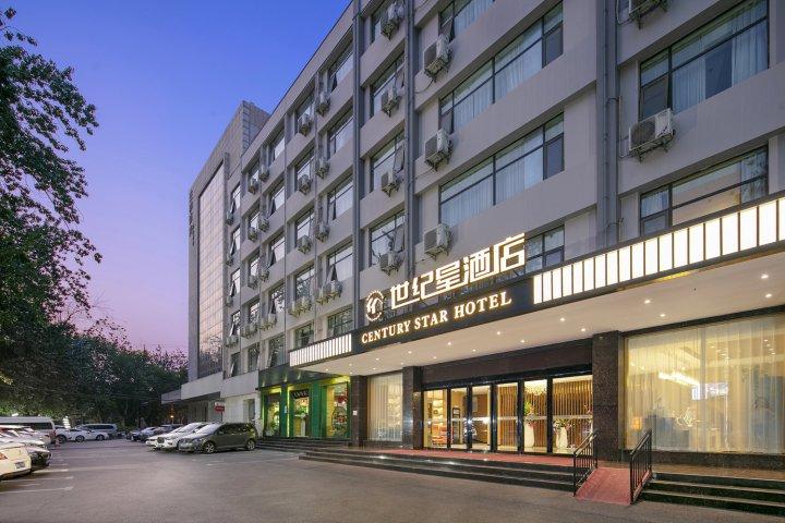 世纪星酒店(焦作万方桥店)