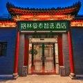 格林豪泰智选酒店(北京东城区北新桥地铁站簋街店)