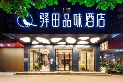 厦门驿田品味酒店