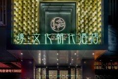 深圳缘·文化精奢酒店