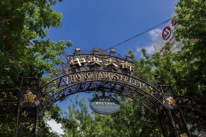 哈尔滨野•莉民宿(6号店)