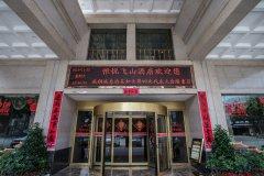 靖州飞山酒店