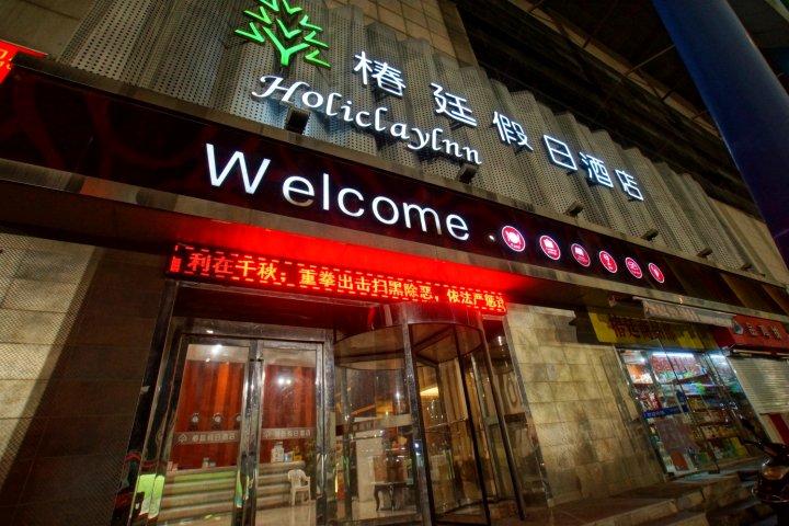 苏州椿廷假日酒店