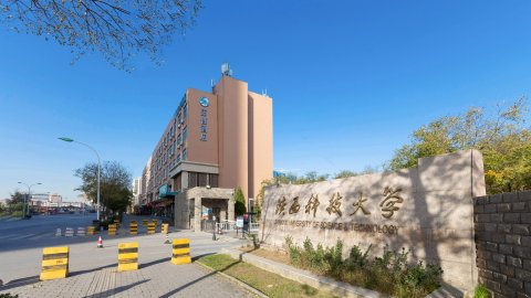 索性酒店(西安北客站陕科大店)