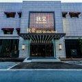 秋果酒店(天津梅江会展中心店)