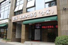 杭州聚厦·未来大酒店